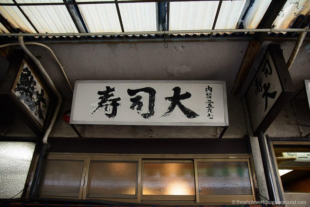 Sushi Dai Tsukiji Fish Market Tokyo